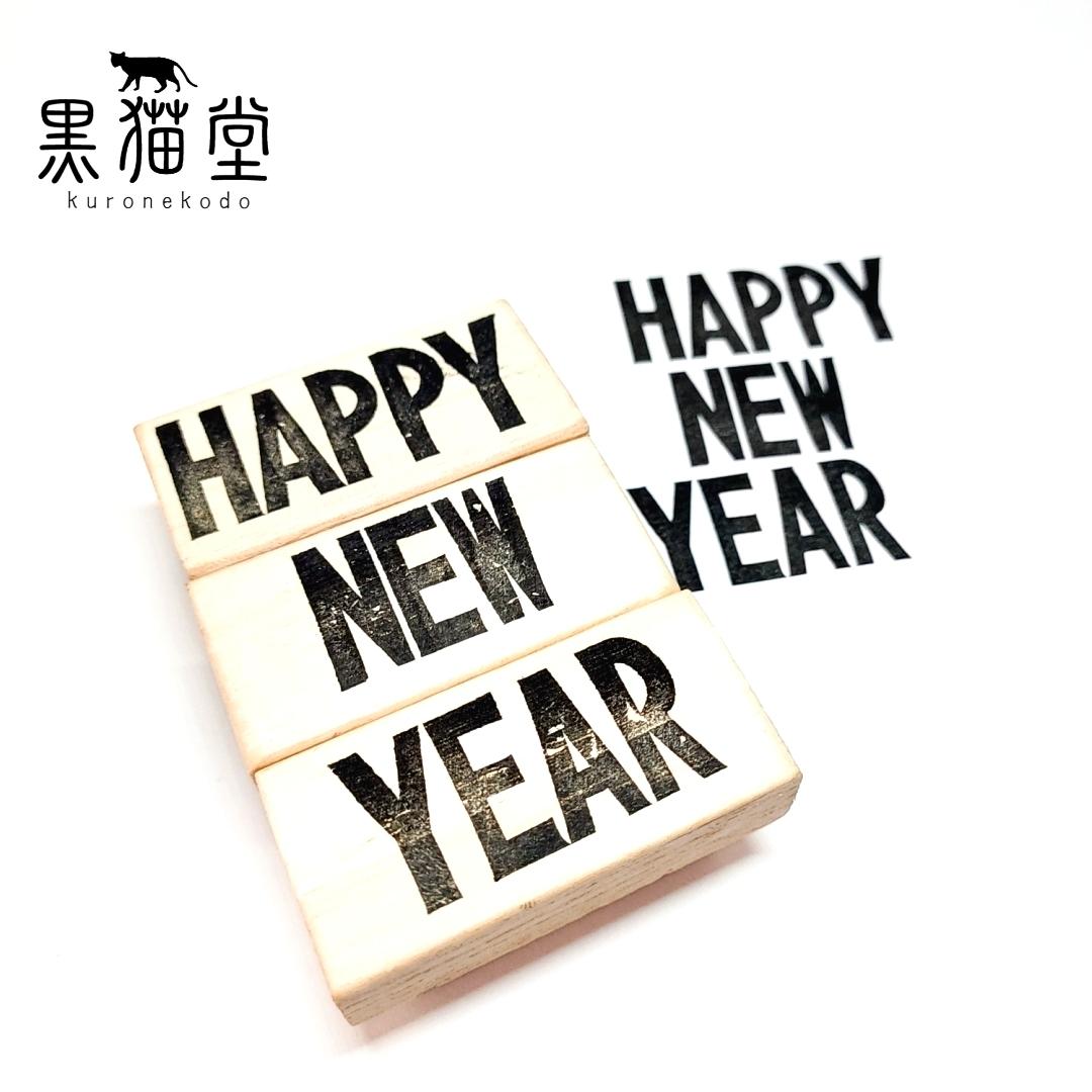ゴシック大判「HAPPY NEW YEAR」