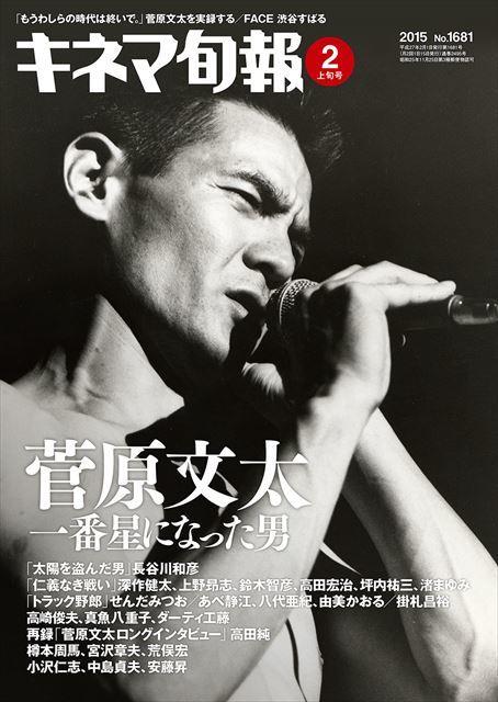 キネマ旬報 2015年2月上旬号(No.1681)