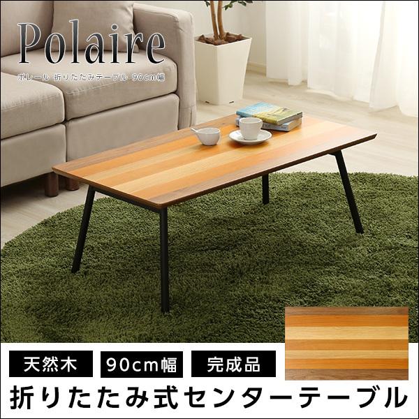 フォールディングテーブル【Polaire-ポレール-】(折り畳み式 センターテーブル 天然木目 完成品)|一人暮らし用のソファやテーブルが見つかるインテリア専門店KOZ|《SH-01-PLR》