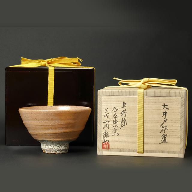 三代山岡徹山 作 大井戸茶碗