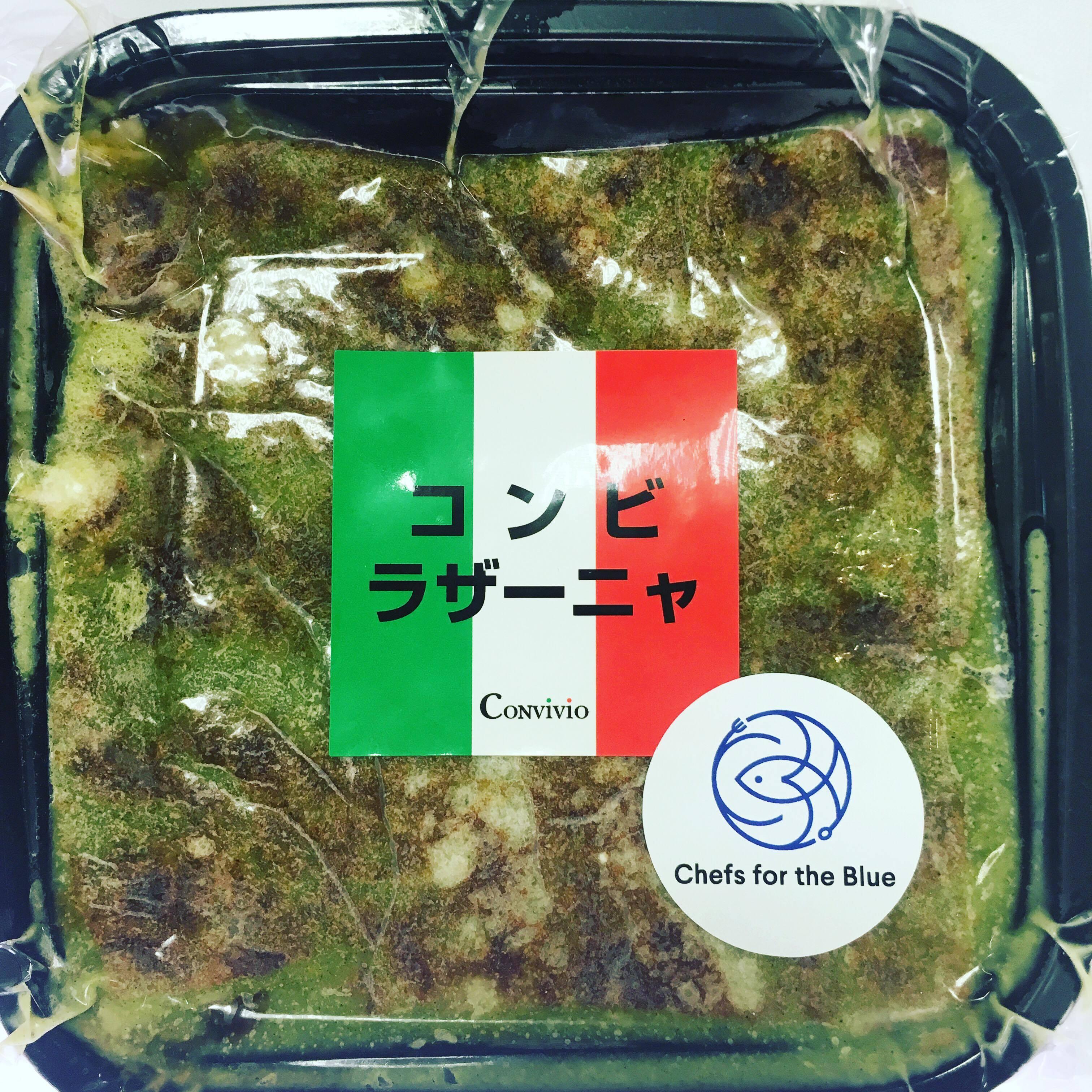 牡蛎とほうれん草のコンヴィラザーニャ