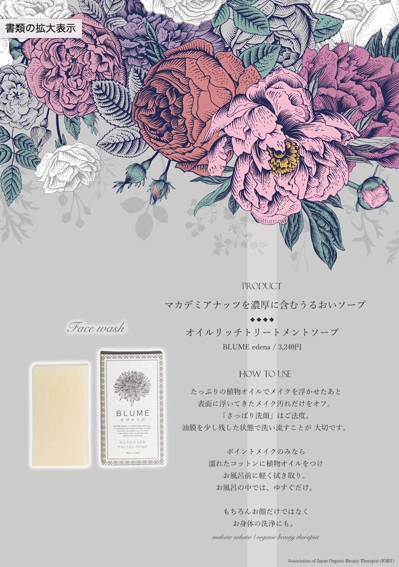 【洗顔】BLUME edena オイルリッチトリートメントソープ (Soap)