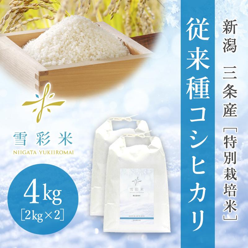 【雪彩米】三条産 特別栽培米 新米 令和2年産 従来種コシヒカリ 4kg