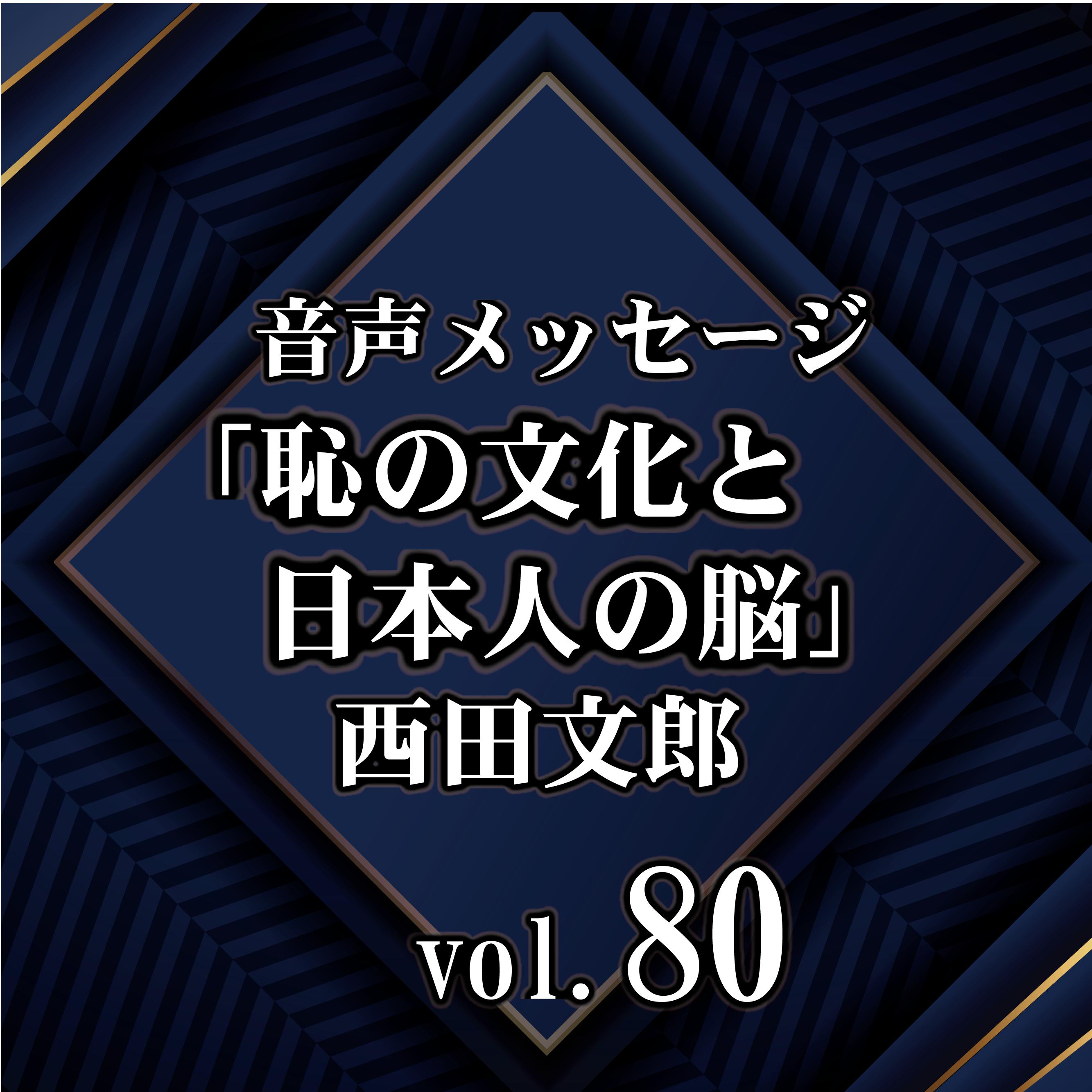 西田文郎 音声メッセージvol.80『恥の文化と日本人の脳』