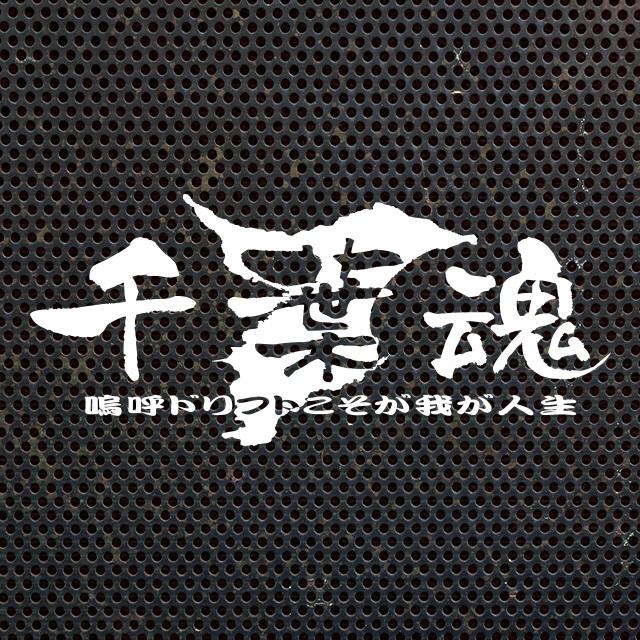 抜き文字千葉魂 幅17cm(白)
