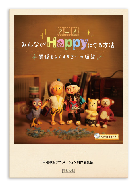 <ダウンロード版> みんながHAPPYになる方法  DVD+ブックレット(個人視聴用)