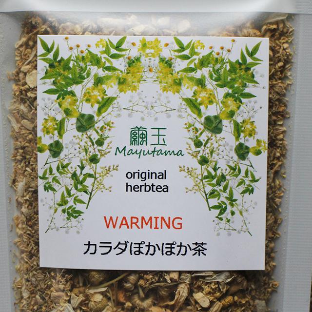 繭玉オリジナルブレンドハーブティー カラダぽかぽか茶