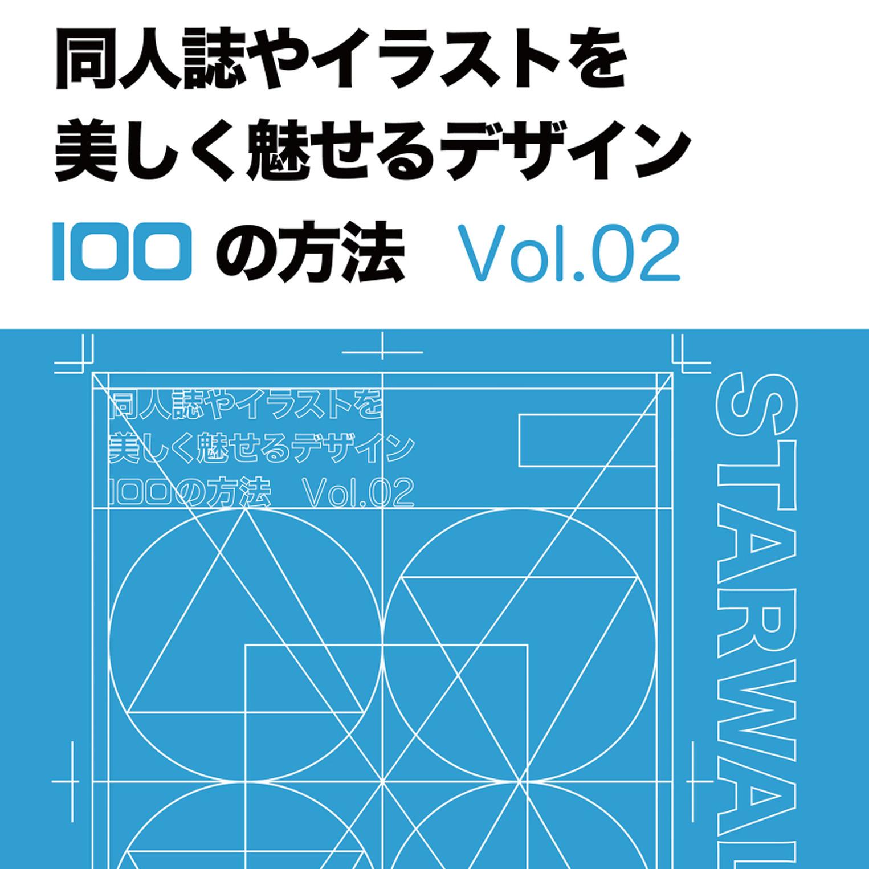 同人誌やイラストを美しく魅せるデザイン100の方法 Vol.02 (SWST0018)