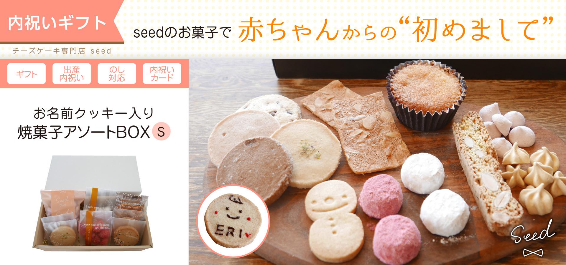 【内祝い】お名前クッキー入り 焼菓子アソートBOX(S)