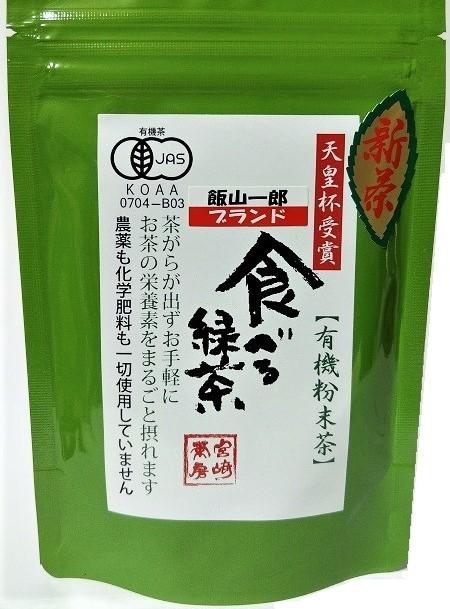 食べる緑茶(宮崎県五ヶ瀬町産)70g[粉末緑茶]