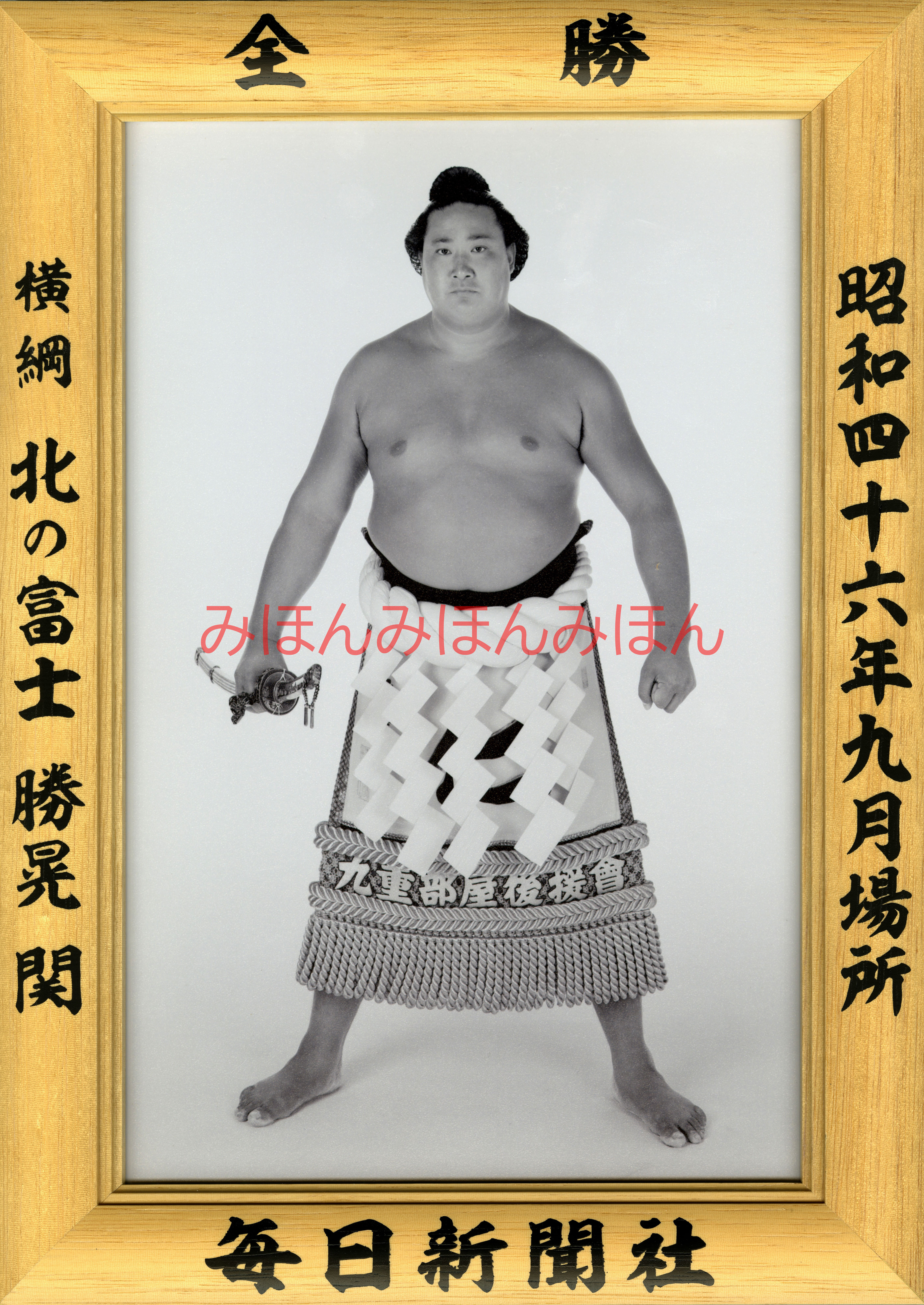 昭和46年9月場所全勝 横綱 北の富士勝晃関(7回目の優勝)