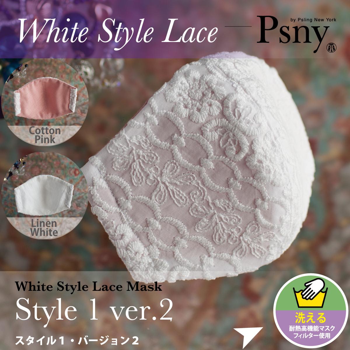 PSNY レース ホワイト・スタイル1(v2 花粉 黄砂 洗える不織布フィルター入り 立体 大人用 マスク 送料無料 L01