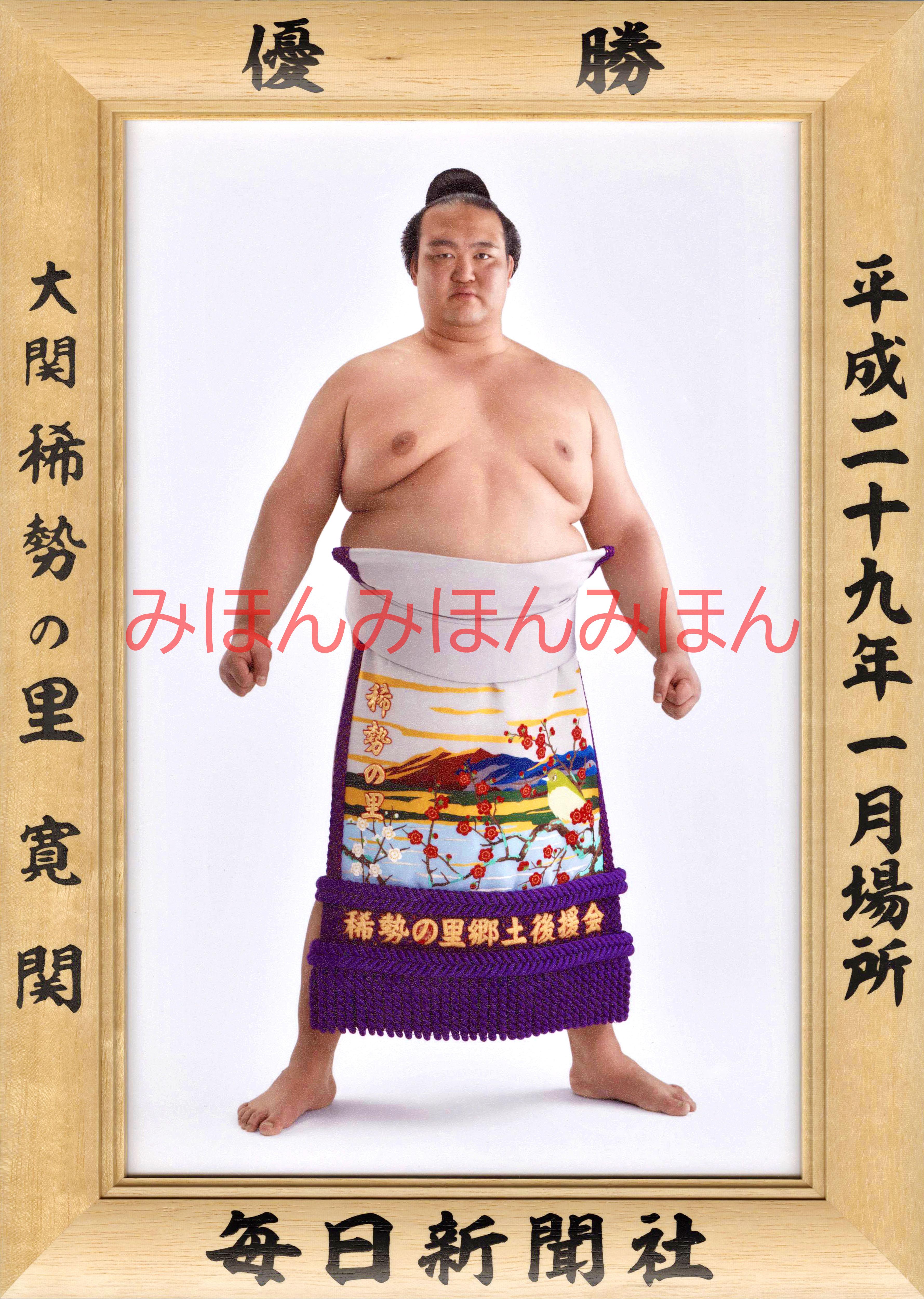 平成29年1月場所優勝 大関 稀勢の里寛関(初優勝)
