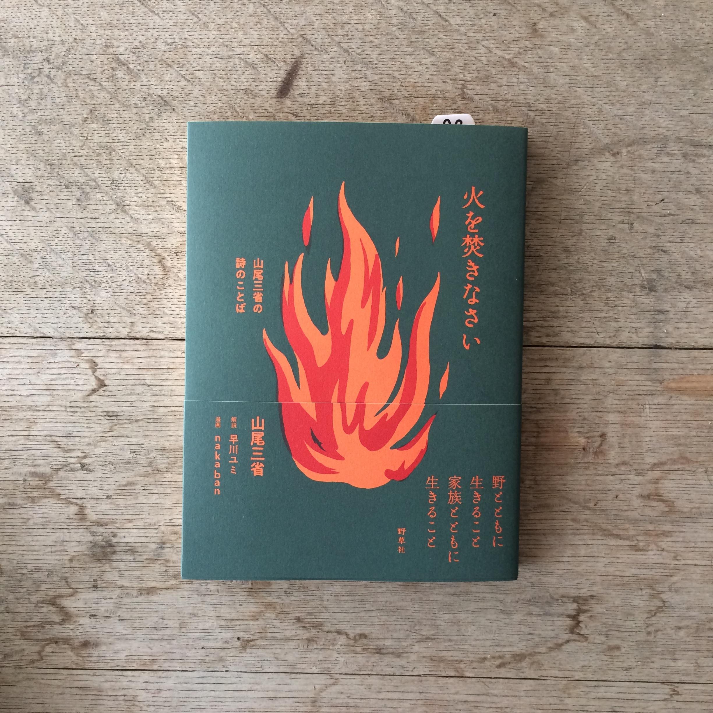 火を焚きなさい 山尾三省の詩のことば