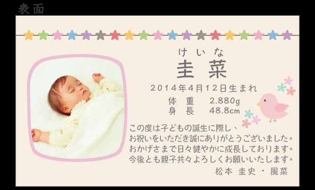出産内祝いのメッセージカード  雑貨屋さん ほし カラフル 100枚
