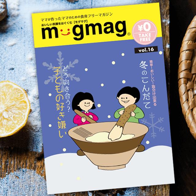 mogmag(モグマグ)16号【2019冬号】特集「どう向き合う?子どもの好き嫌い」