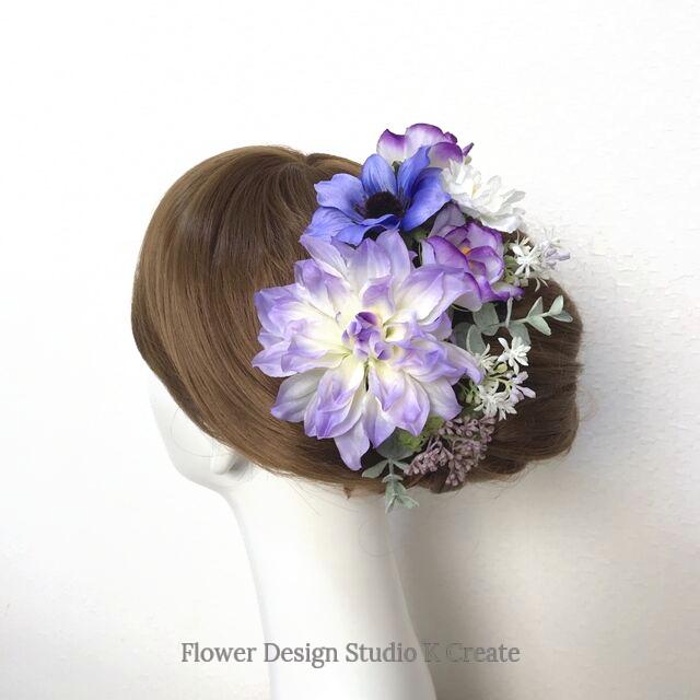 ウェディング・成人式に♡ラベンダーパープルのダリアとアネモネのヘッドドレス(11本セット) アネモネ リボン 結婚式 ウェディング