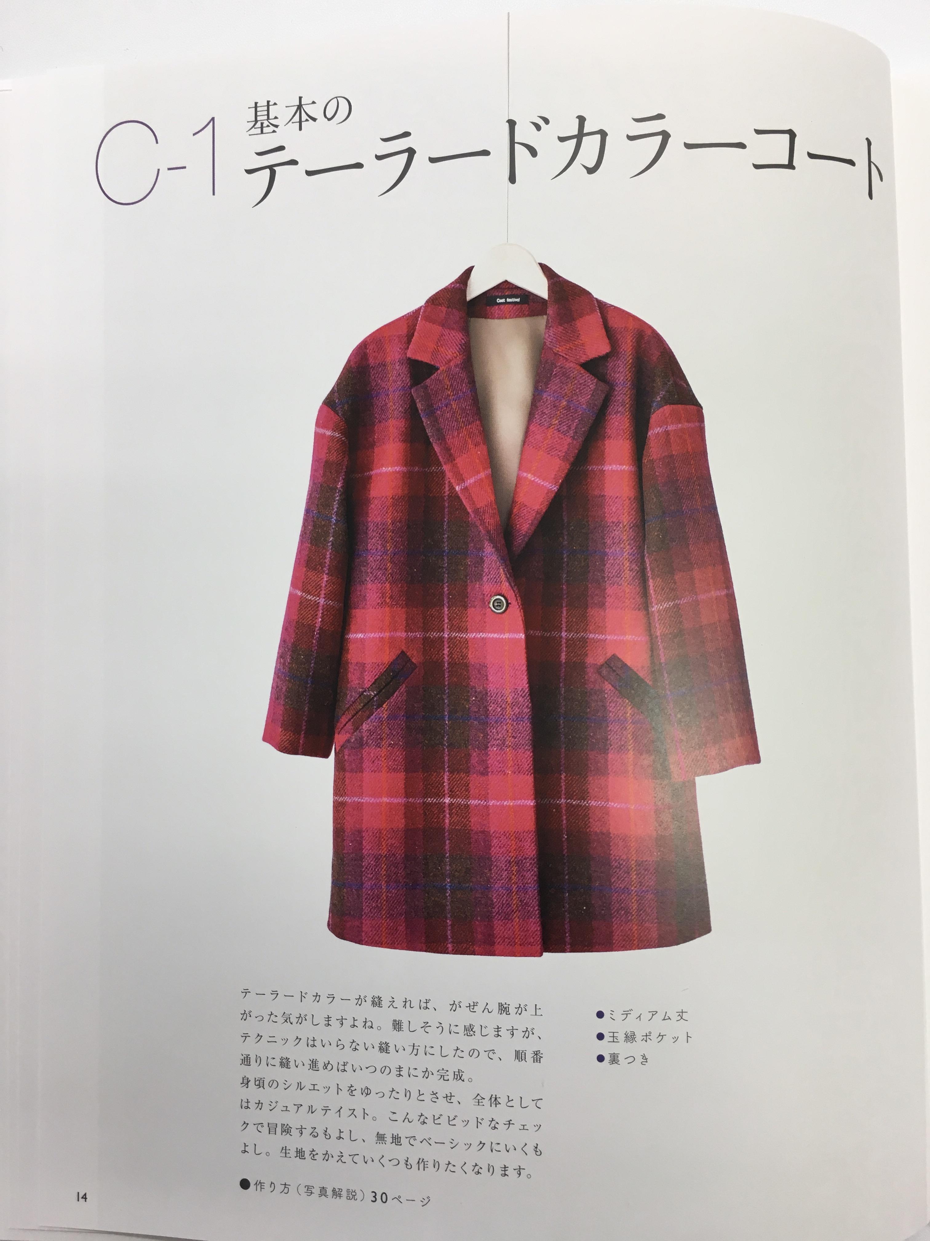 コートを縫おう。 C-1の型紙