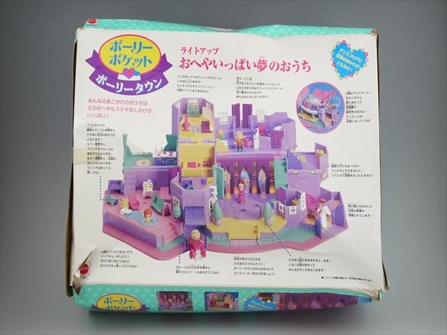 おへやいっぱい夢のおうち 箱付き完品 1994年