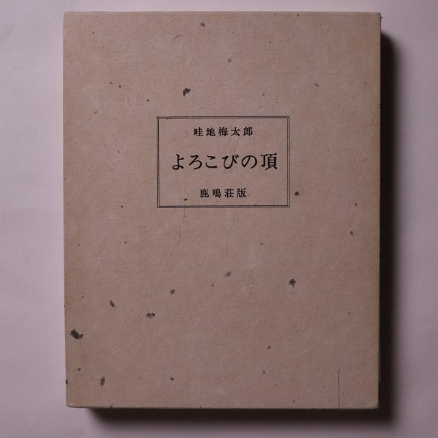 よろこびの頂  特装本 / 畦地 梅太郎