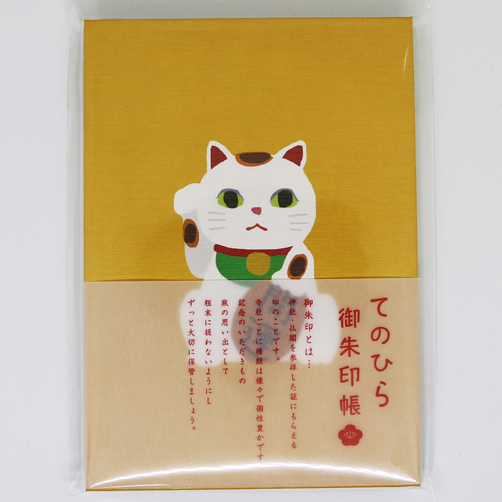猫御朱印帳(まねきねこ)
