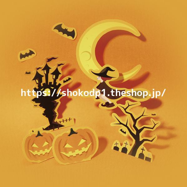 ハロウィン(Halloween)