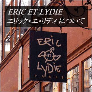 エリック・エ・リディについて
