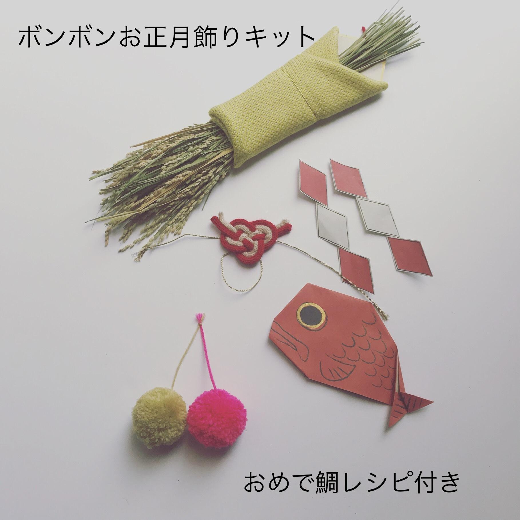 【キット】ボンボンお正月飾りキット
