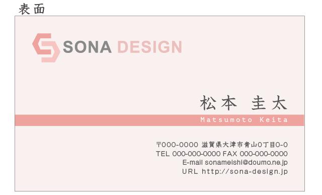 ビジネス片面名刺・ピンク 011 100枚