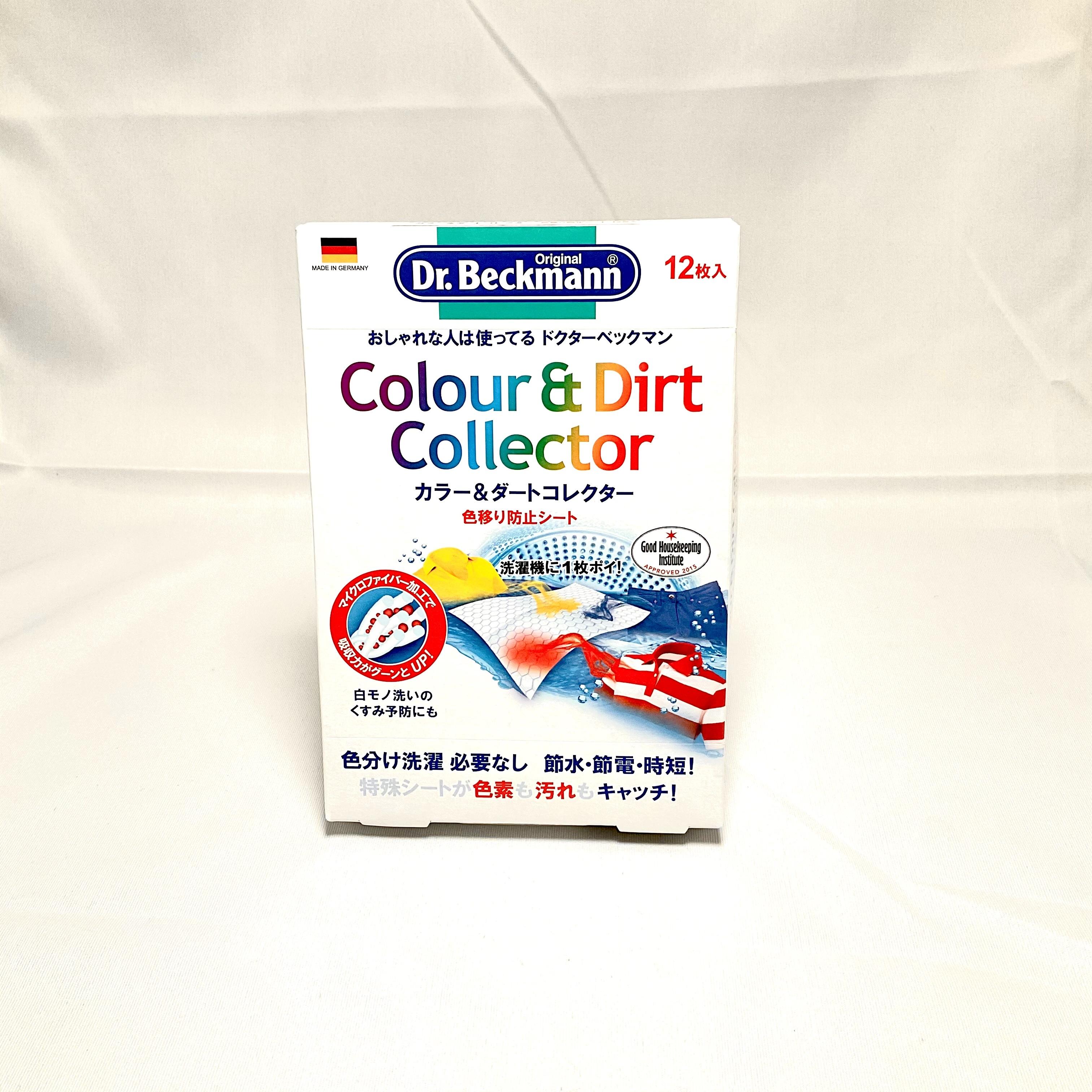 【イーオクト】色移り防止シート カラー&ダートコレクター