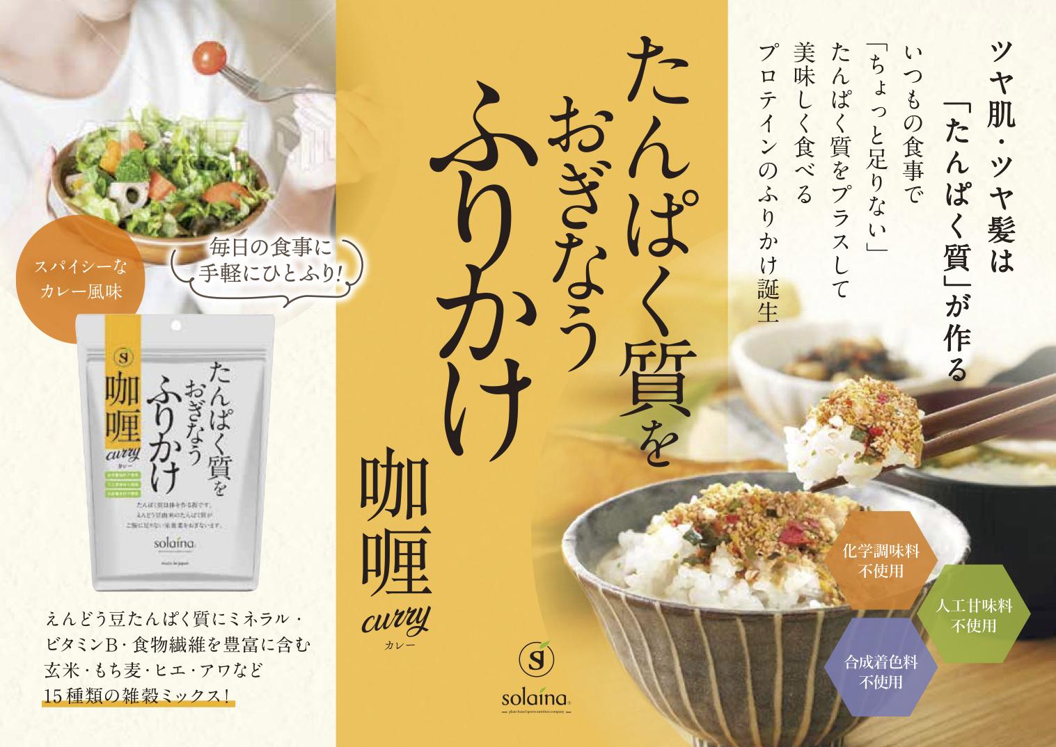 たんぱく質をおぎなうふりかけ[納豆風味][味噌風味][カレー風味]セット