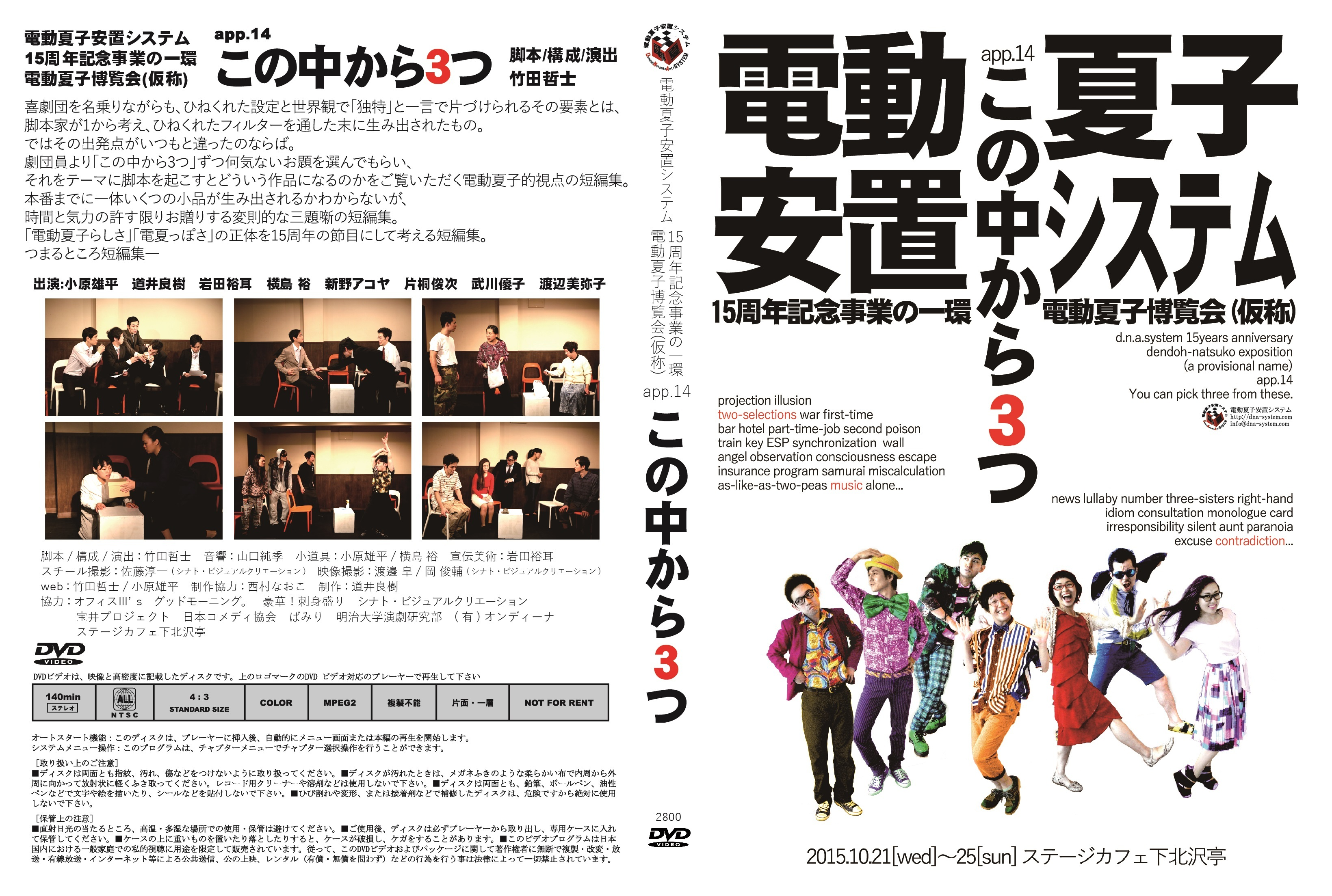 DVD 番外公演app.14『この中から3つ』