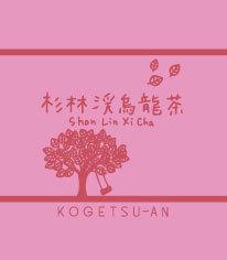 杉林溪烏龍茶/茶葉・20g