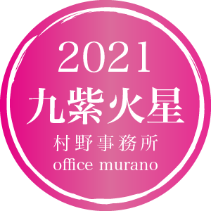 【九紫火星6月生】吉方位表2021年度版【30歳以上裏ワザ入りタイプ】