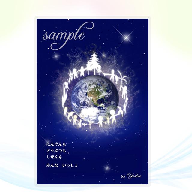 いっしょ/ch.007L・メッセージカード