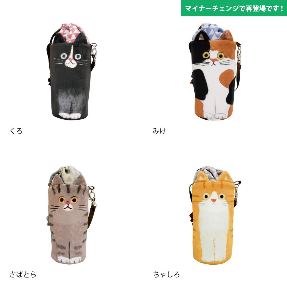 猫ペットボトルホルダー(エクートミネットボトルホルダー2)