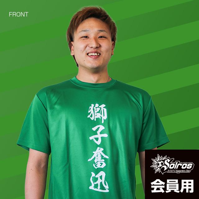 会員専用 獅子奮迅 Tシャツ(ドライフィット 4.7oz)