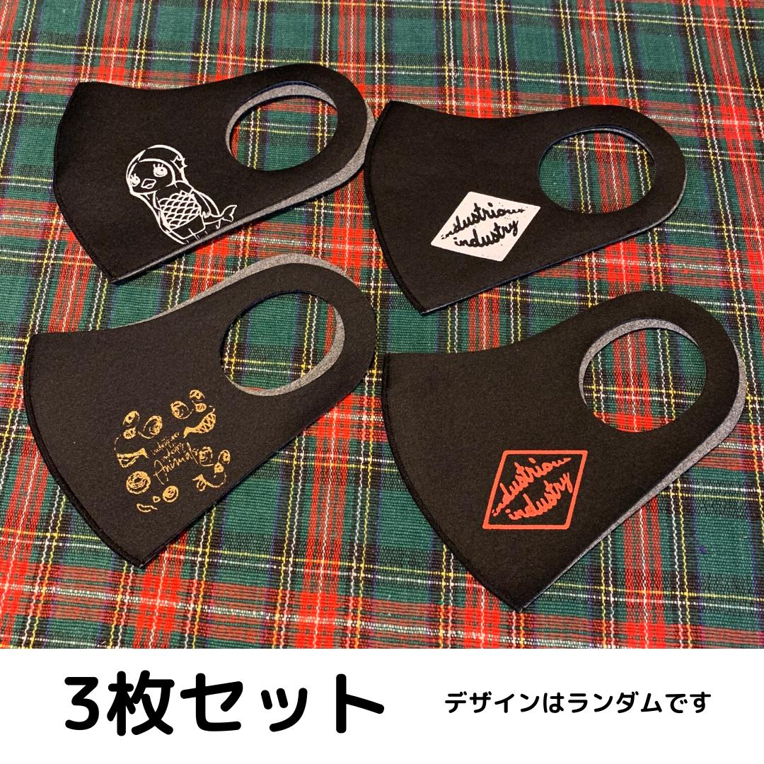 インダスマスク(3枚セット)