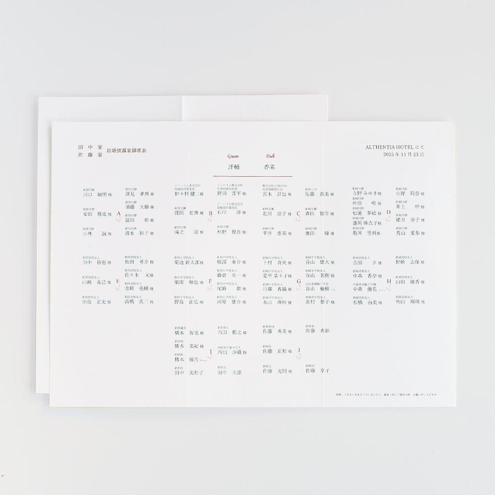 【予備】席次表 中紙(無地)/10枚