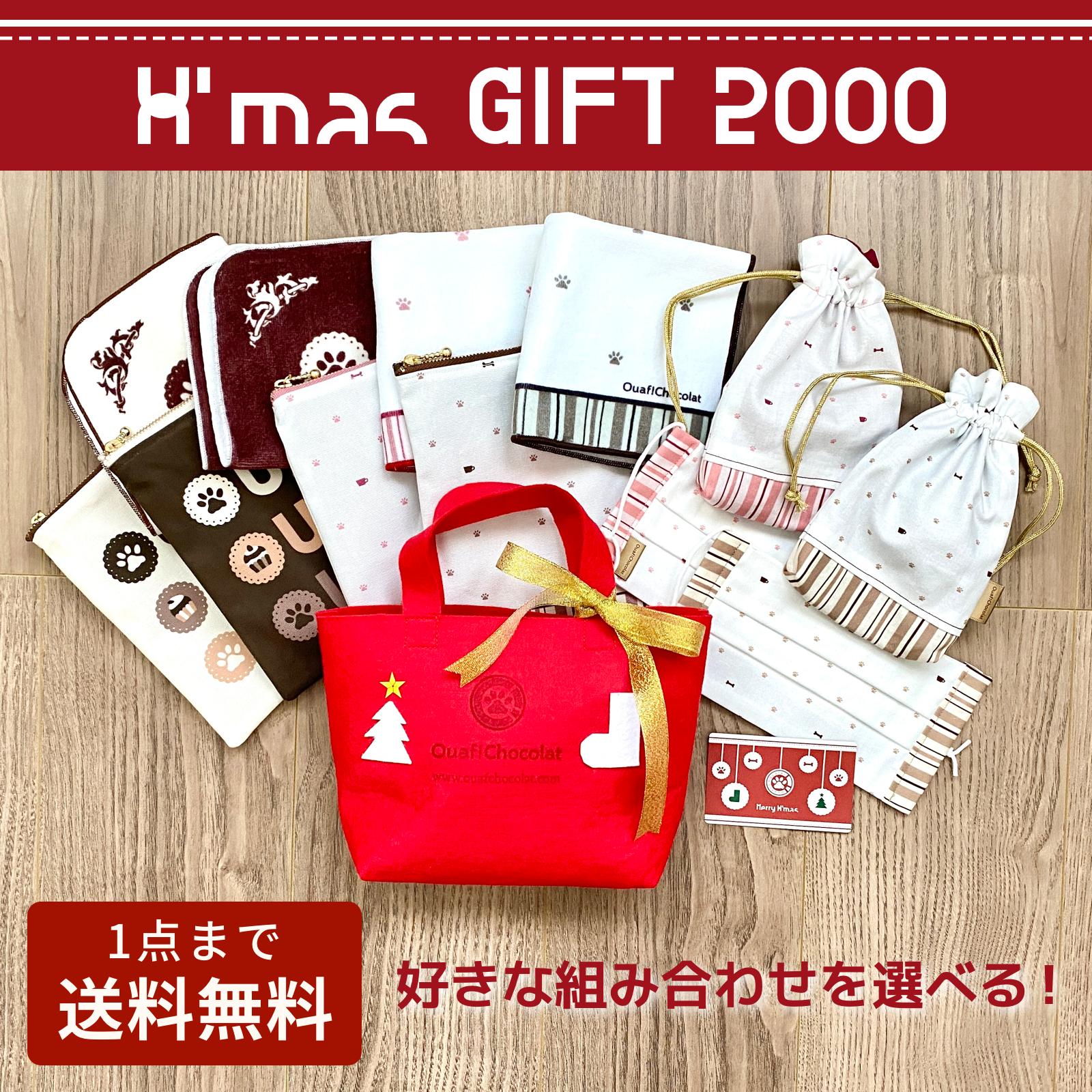 【1点まで送料無料】クリスマスギフト2000