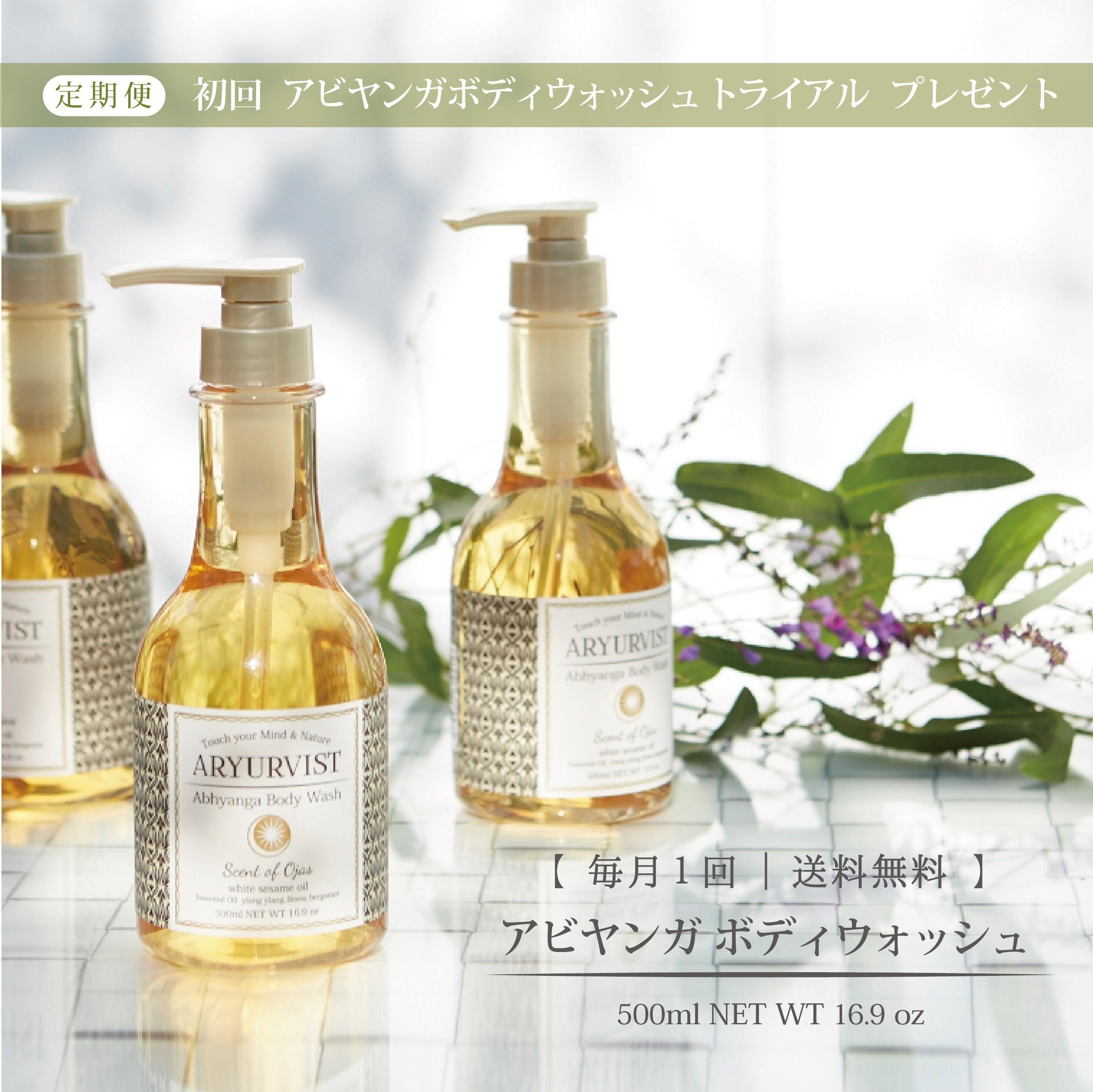 【定期便】アビヤンガ ボディウォッシュ|送料無料