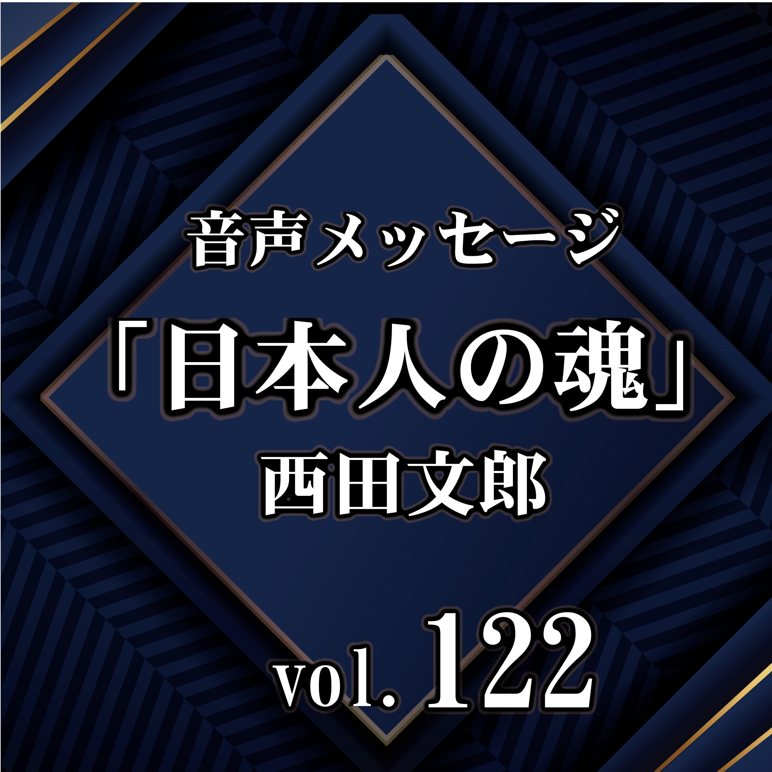 西田文郎 音声メッセージvol.122『日本人の魂』