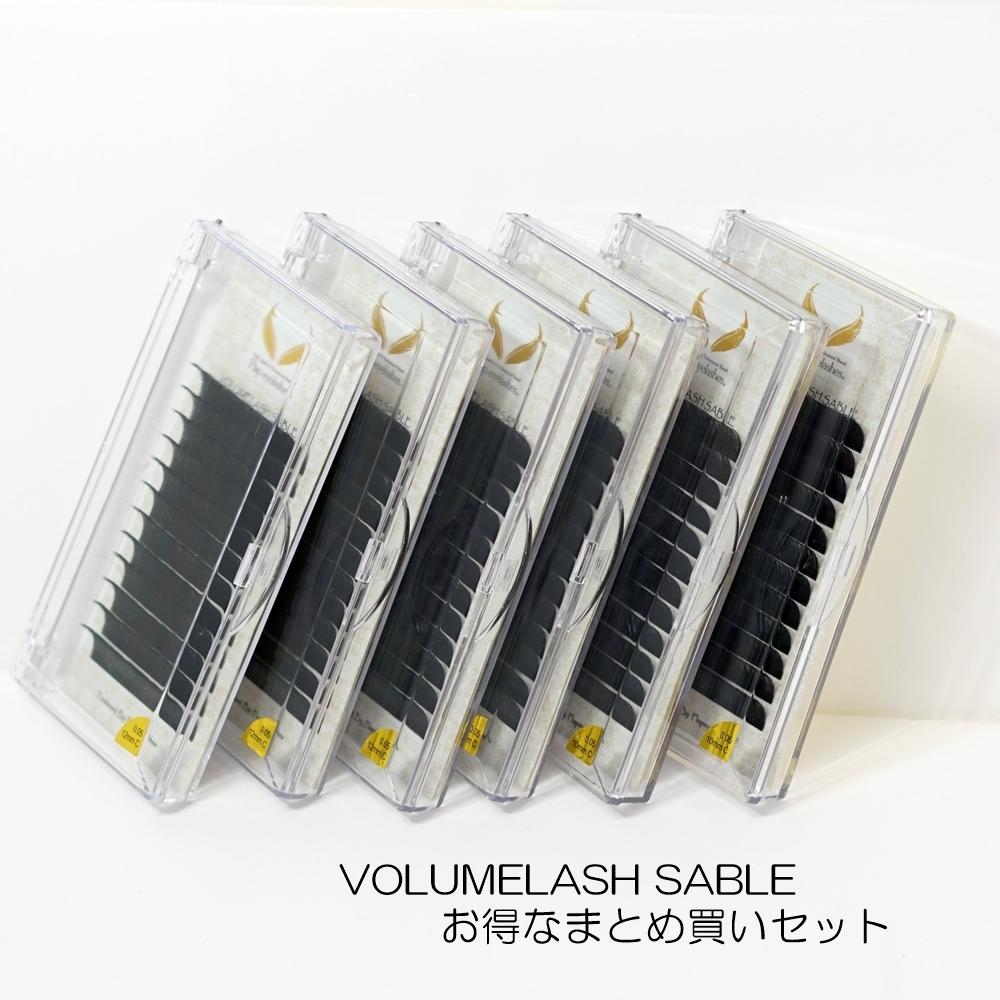 【お得セット割】ボリューム0.07/  6サイズ(8~13mm) 送料無料