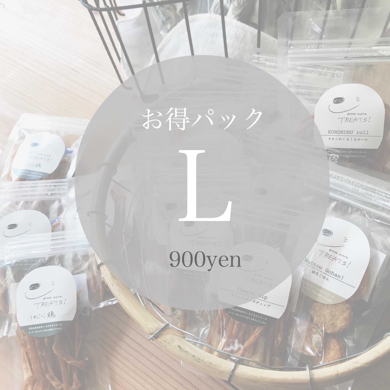 ▲ お得パック ( L ) ▲