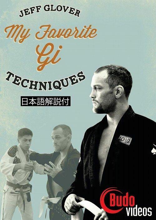 日本語吹き替え付き【DVD】ジェフ・グローバー マイフェイバリット ギ テクニック|ブラジリアン柔術テクニック教則