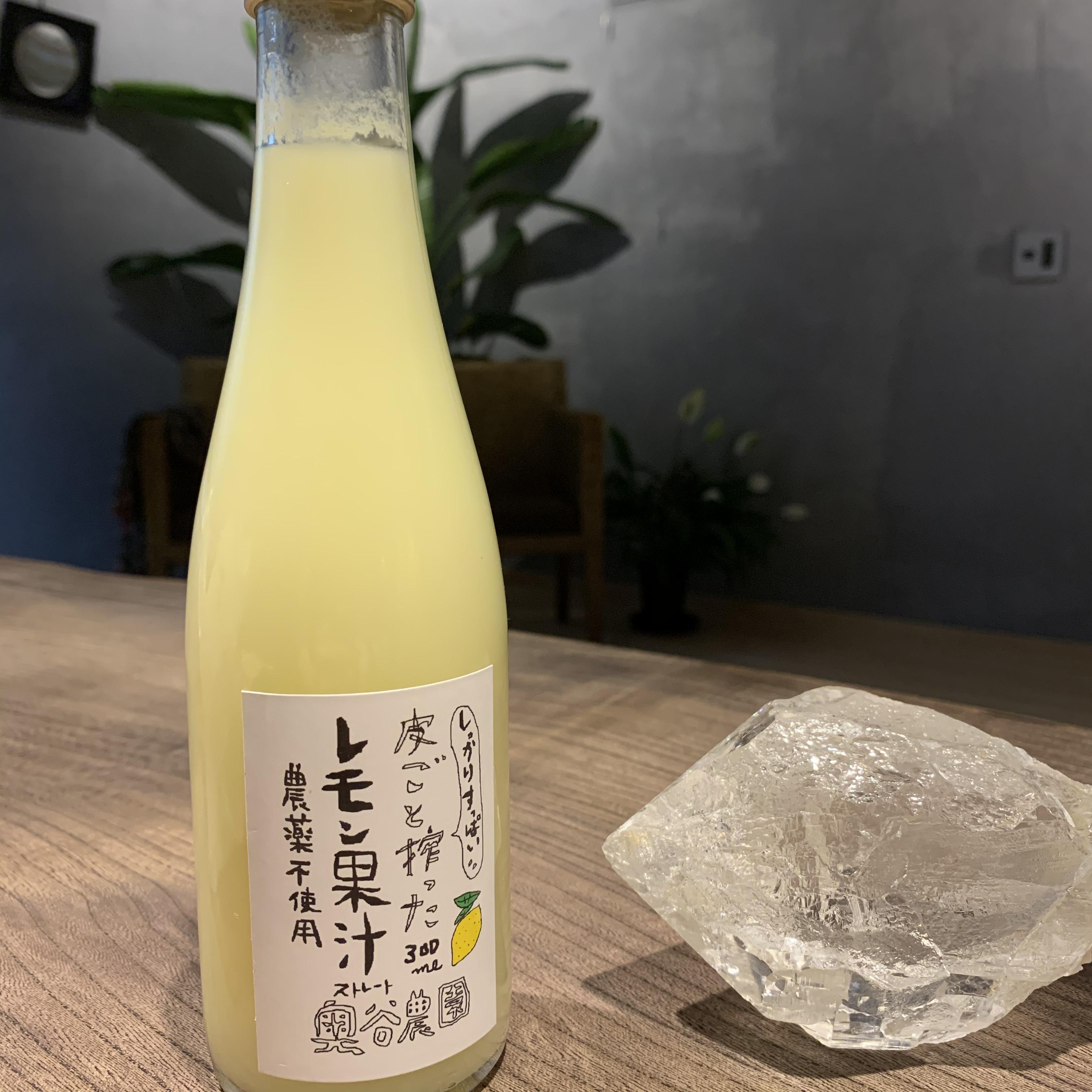 奥谷農園 レモンジュース