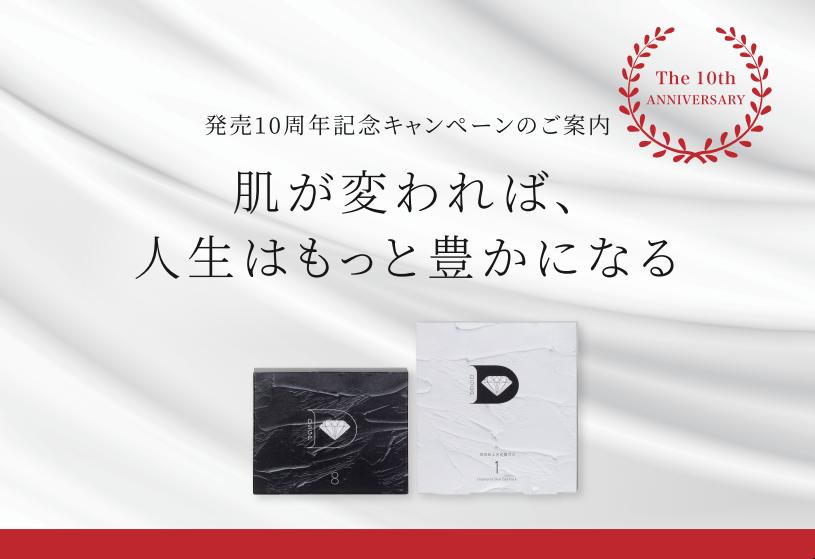 【10周年記念キャンペーン⑥】ダイヤモンドスキンジェルパック(8包入)×2箱&スキンケア365シリーズ