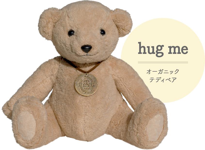 hug me | オーガニックテディベア