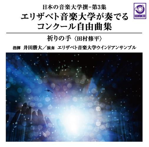 日本の音楽大学撰-第3集 エリザベト音楽大学が奏でるコンクール自由曲集『祈りの手』(WKCD-0095)
