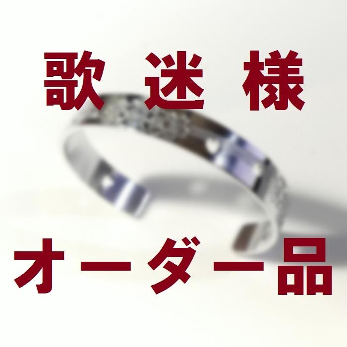 ☆オーダー品☆(バングル)